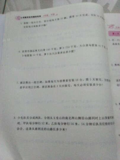 小学数学应用题轻松练四年级(下册) 芒果教辅 晒单图