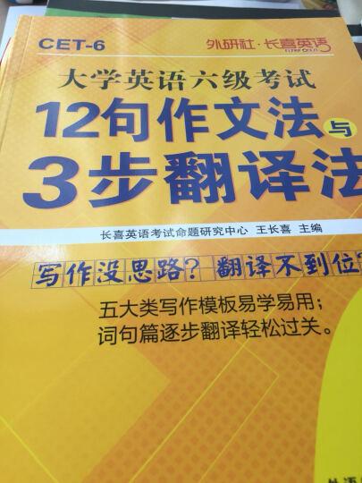 长喜英语:大学英语六级考试12句作文法与3步翻译法 晒单图