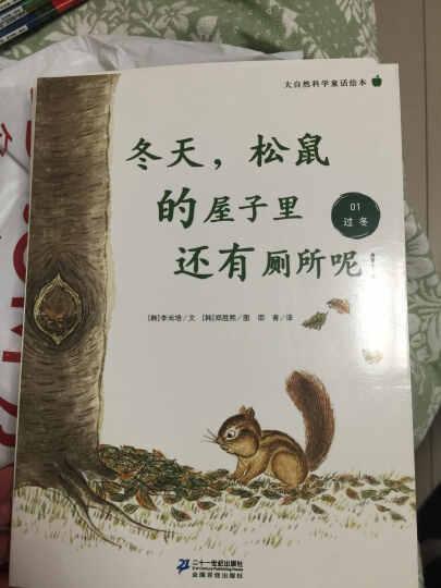 大自然科学童话绘本:冬天,松鼠的屋子里还有厕所呢!(01过冬) 晒单图