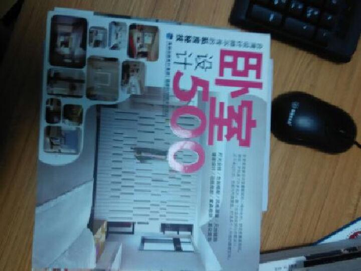 台湾设计师不传的私房秘技:卧室设计500 晒单图