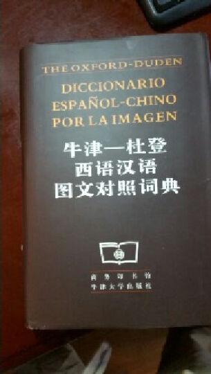 牛津—杜登西语汉语图文对照词典 晒单图