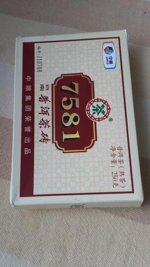 中粮集团中茶牌 茶叶 普洱熟茶 7581普洱茶砖250g中华老字号 晒单图
