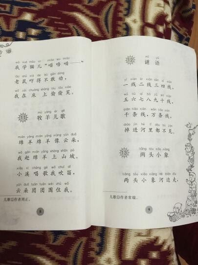 语文同步阅读精华版(同步阅读+课文作家作品系列 适用一、二年级年级 套装共8册) 晒单图