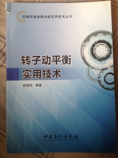 机械设备故障诊断实用技术丛书:转子动平衡实用技术 晒单图