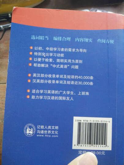 小小外研社英汉汉英词典(新版) 晒单图