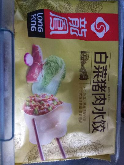 龙凤 三鲜水饺 690g 火锅食材 晒单图