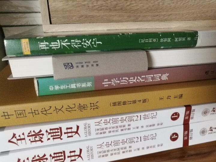 中国社会经济史讲稿 晒单图