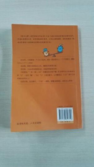 壹泠正豐·投资理财系列丛书:玩赚分级基金 晒单图