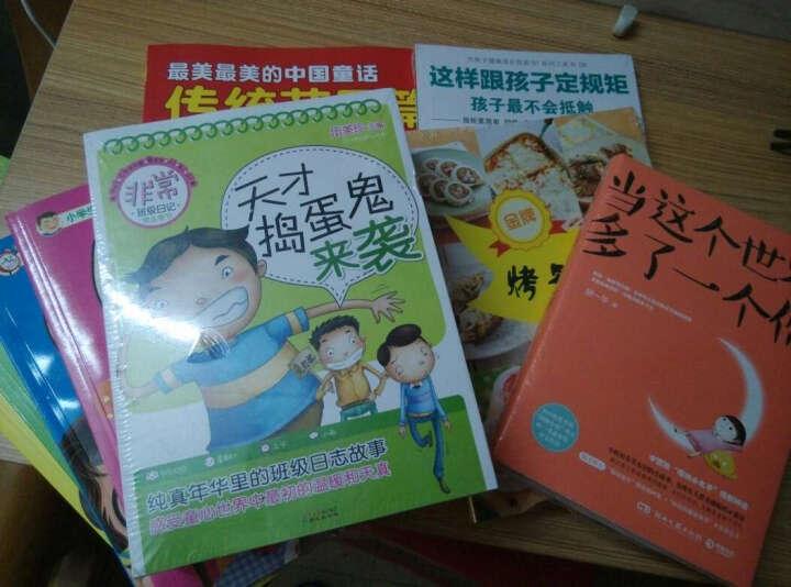 小学生好习惯系列:我的理财习惯没问题! 晒单图