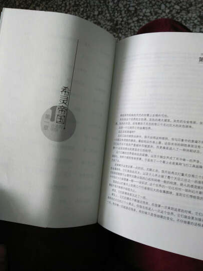 希灵帝国1彼世之门 晒单图