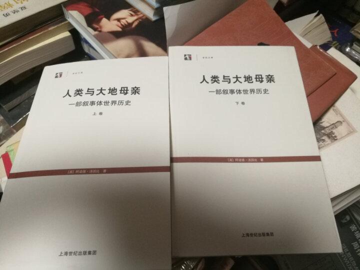 人类与大地母亲(套装共2册) 晒单图