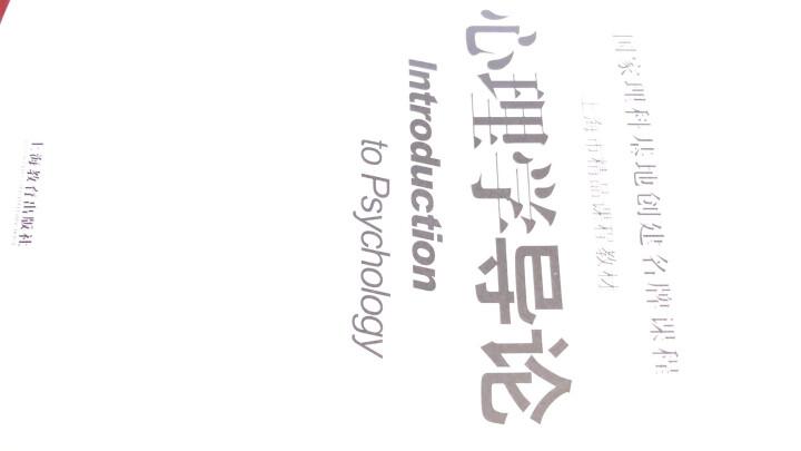 心理学导论(附CD-ROM光盘1张) 晒单图