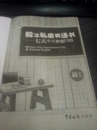 毅冰私房英语书:七天秀出外贸口语 晒单图