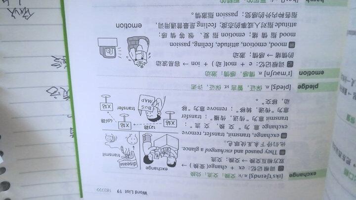 新东方 四级核心词汇对对碰 晒单图