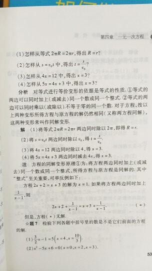 初中数学解题辞典 晒单图
