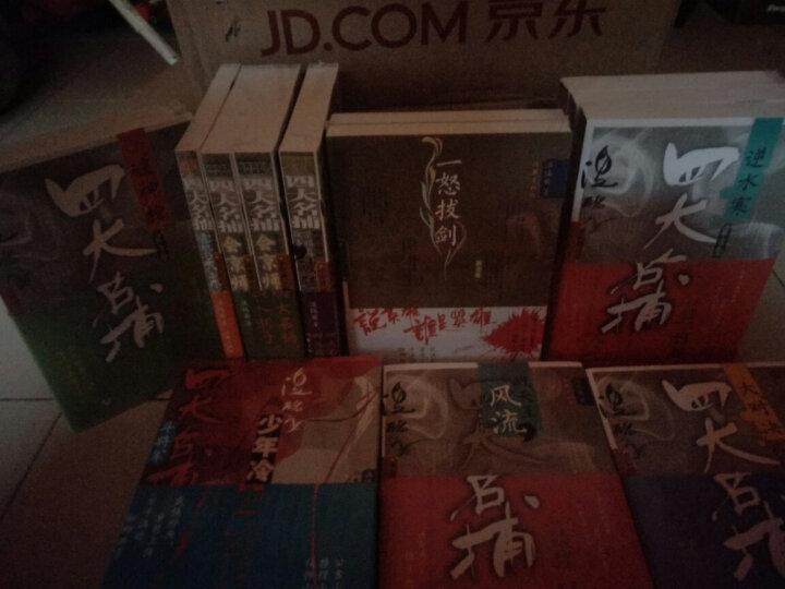 四大名捕破神枪(套装共2册)(全新修订版) 晒单图