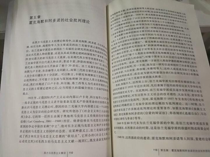 """西方马克思主义概论/普通高等教育""""十一五""""国家级规划教材 晒单图"""
