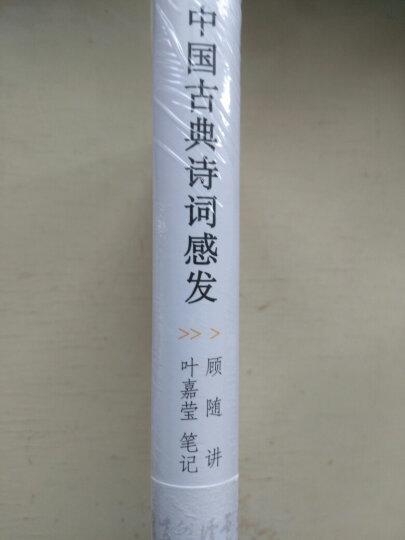 中国古典诗词感发 晒单图