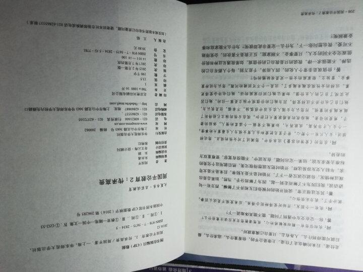 大夏书系·名家谈教育·周国平论教育2:传承高贵 晒单图