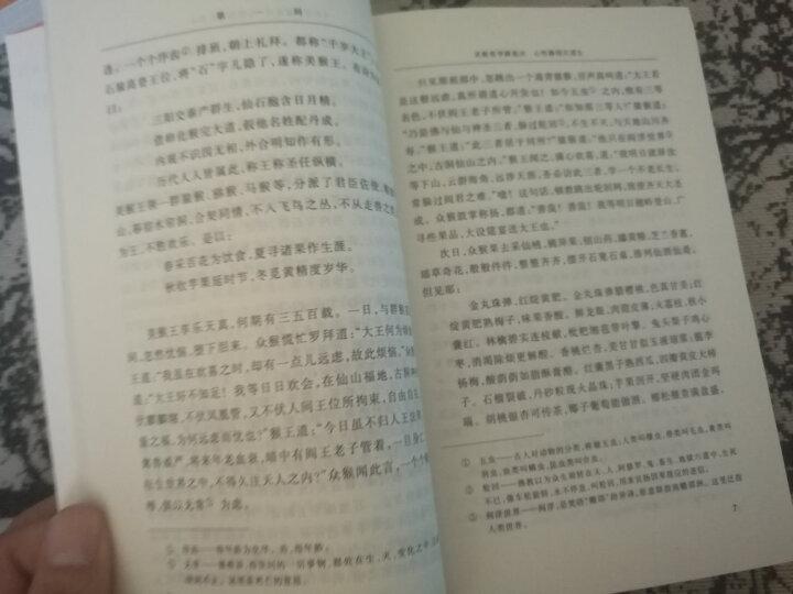 七年级上 人教版教材指定阅读书目套装:朝花夕拾、西游记上下册(人民文学出版社 套装共3册) 晒单图