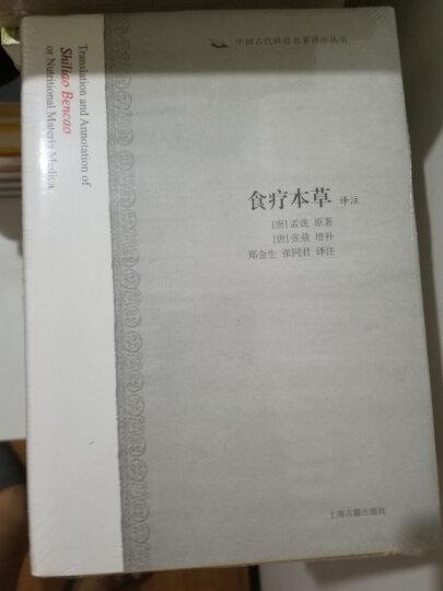 中国古代科技名著译注丛书:天工开物译注 晒单图