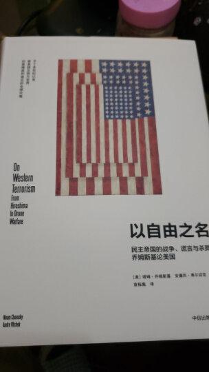 新思文库 以自由之名:民主帝国的战争、谎言与杀戮,乔姆斯基论美国  中信出版社图书 晒单图
