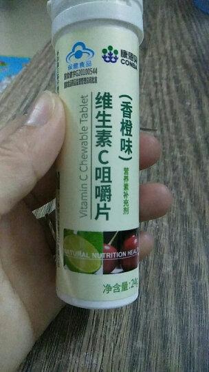 康恩贝 维生素c咀嚼片 香橙味 1.2g*20片  晒单图