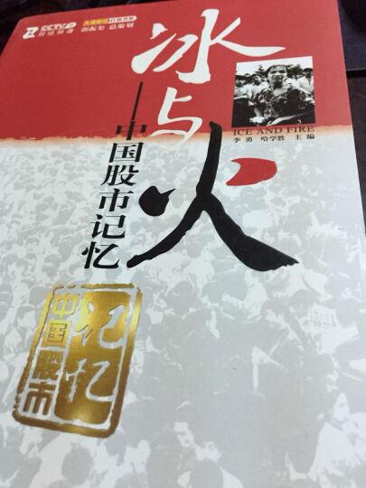 冰与火 中国股市记忆 管理经济 书籍 晒单图