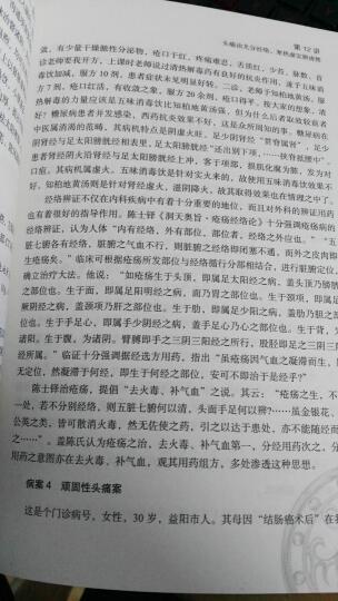 道少斋中医讲稿·步入中医之门5:疑难危重症辨证论治24讲 晒单图