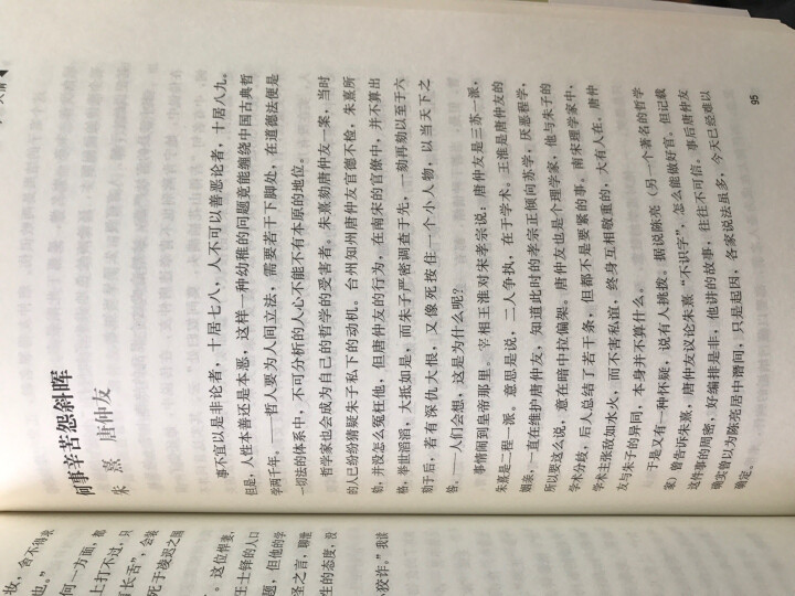 中国好人 晒单图