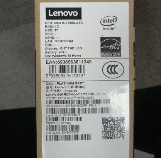联想(Lenovo)小新潮5000 15.6英寸笔记本电脑(i5-7200U 4G 1T+128G 2G独显 FHD Office2016)银 晒单图