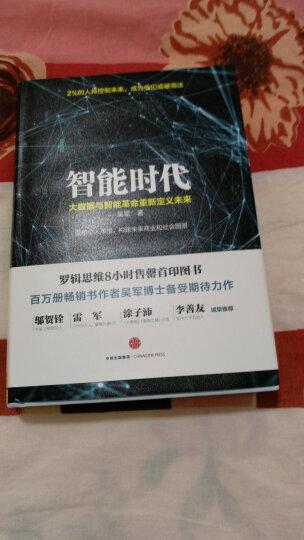 智能时代:大数据与智能革命重新定义未来 吴军浪潮之巅后新作 互联网运营分析实战创业经济管 晒单图