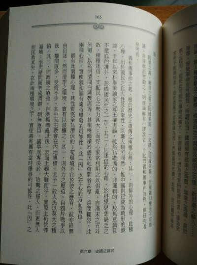 港台原版 中國歷史研究法(含補編)/梁啟超/商務印書館(台灣) 晒单图