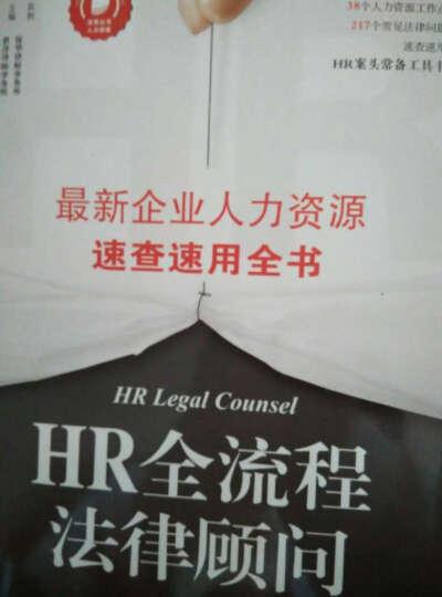 HR全流程法律顾问 最新企业人力资源速查速用全书 晒单图