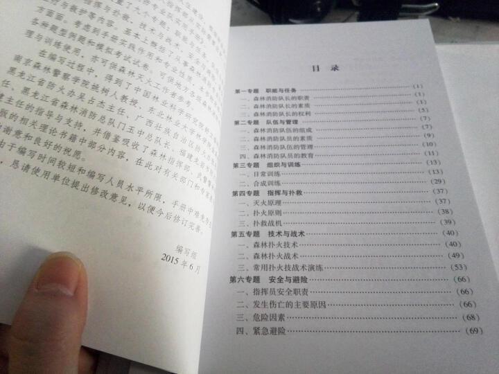 森林消防专业队实用手册 晒单图