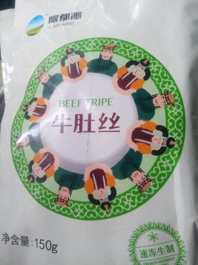 阿都沁 百搭牛肉片 150g/袋 谷饲  火锅食材 晒单图
