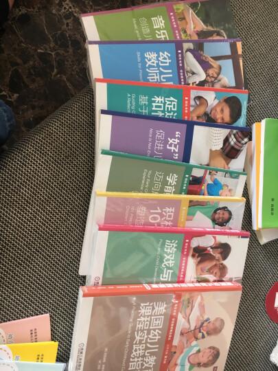 培生书系·学前教育精品译丛 促进儿童社会性和情绪的发展 基于教师的反思性实践 晒单图