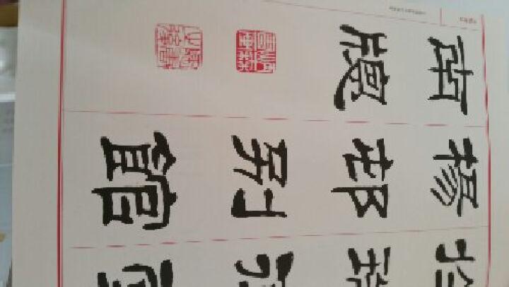 名家书法范本:刘炳森隶书 晒单图