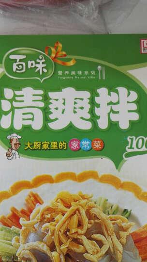 营养美味系列·大厨家里的家常菜100:清爽拌 晒单图