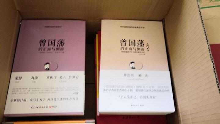 曾国藩的正面与侧面2:曾国藩家书 与曾氏家风文化 晒单图