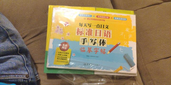 日语新手零起点入门必备:日语金牌入门+标准日语字帖+使用频率最高的7000日语单词(套装共3册) 晒单图
