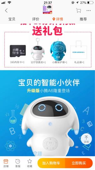巴巴腾(BABATENG) 巴巴腾智能机器人儿童语音对话陪伴互动益智故事机英语翻译教育学习机遥控玩具 小腾A1机器人 关注商品下单送学习资源 晒单图