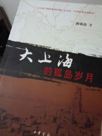 大上海的孤岛岁月 晒单图