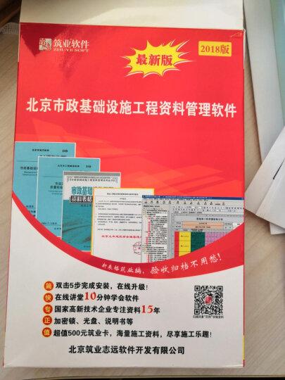筑业北京市市政基础设施工程资料管理和质量验收2合1软件2019版 北京市政资料 晒单图