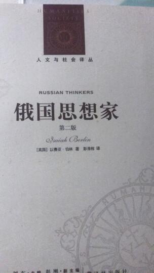 俄国思想家(第二版) 晒单图