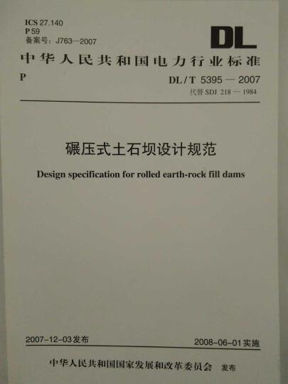DL/T 5395-07 碾压式土石坝设计规范 代替SDJ218—1984 晒单图