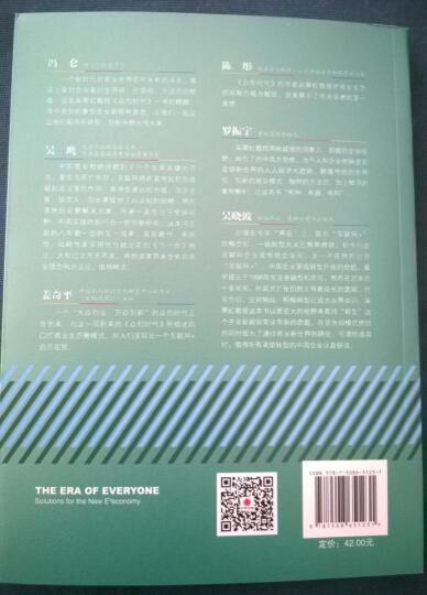 预售  众创时代:互联网+、物联网时代企业创新完整解决方案 吴霁虹桑德森著企业经营与管理书 晒单图