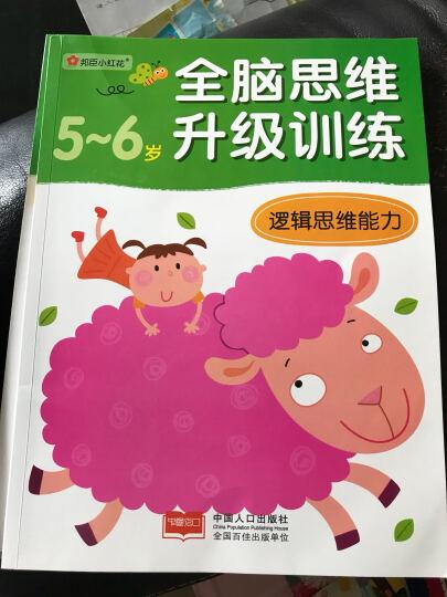 邦臣小红花·忙碌的交通工具 : 全8册 晒单图