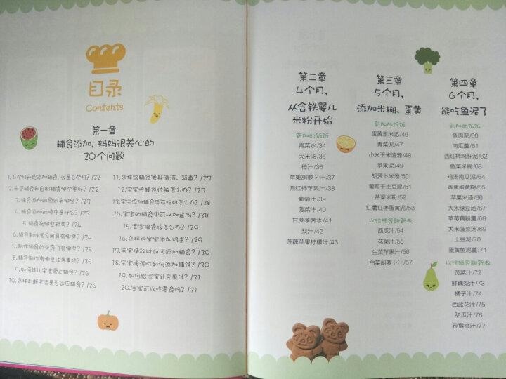 健康爱家系列:宝宝辅食王中王 晒单图
