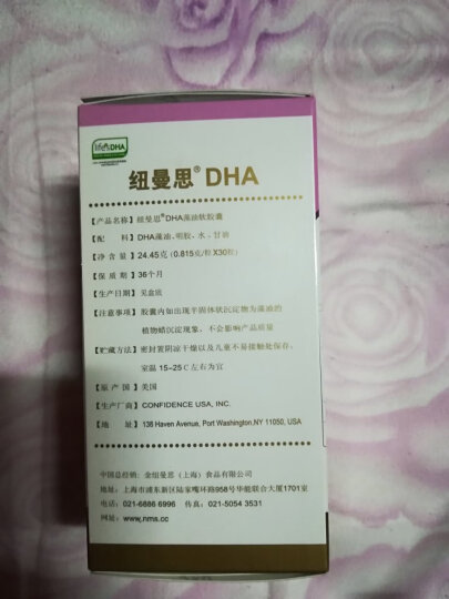 纽曼思(Nemans) 纽曼思(原名:纽曼斯)美国原装进口DHA藻油软胶囊成年人型30粒 晒单图